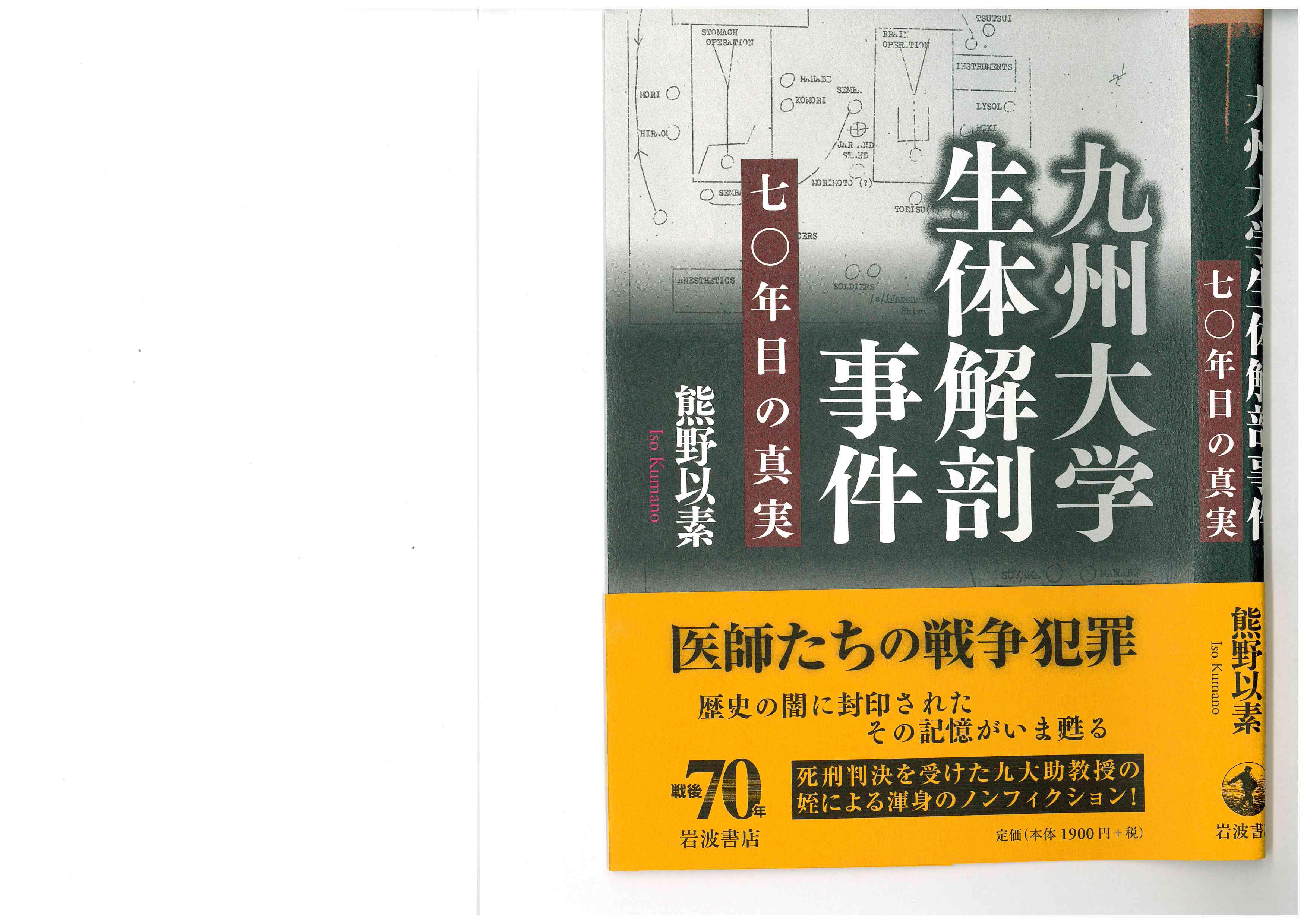 18期生・熊野以素さんの新著
