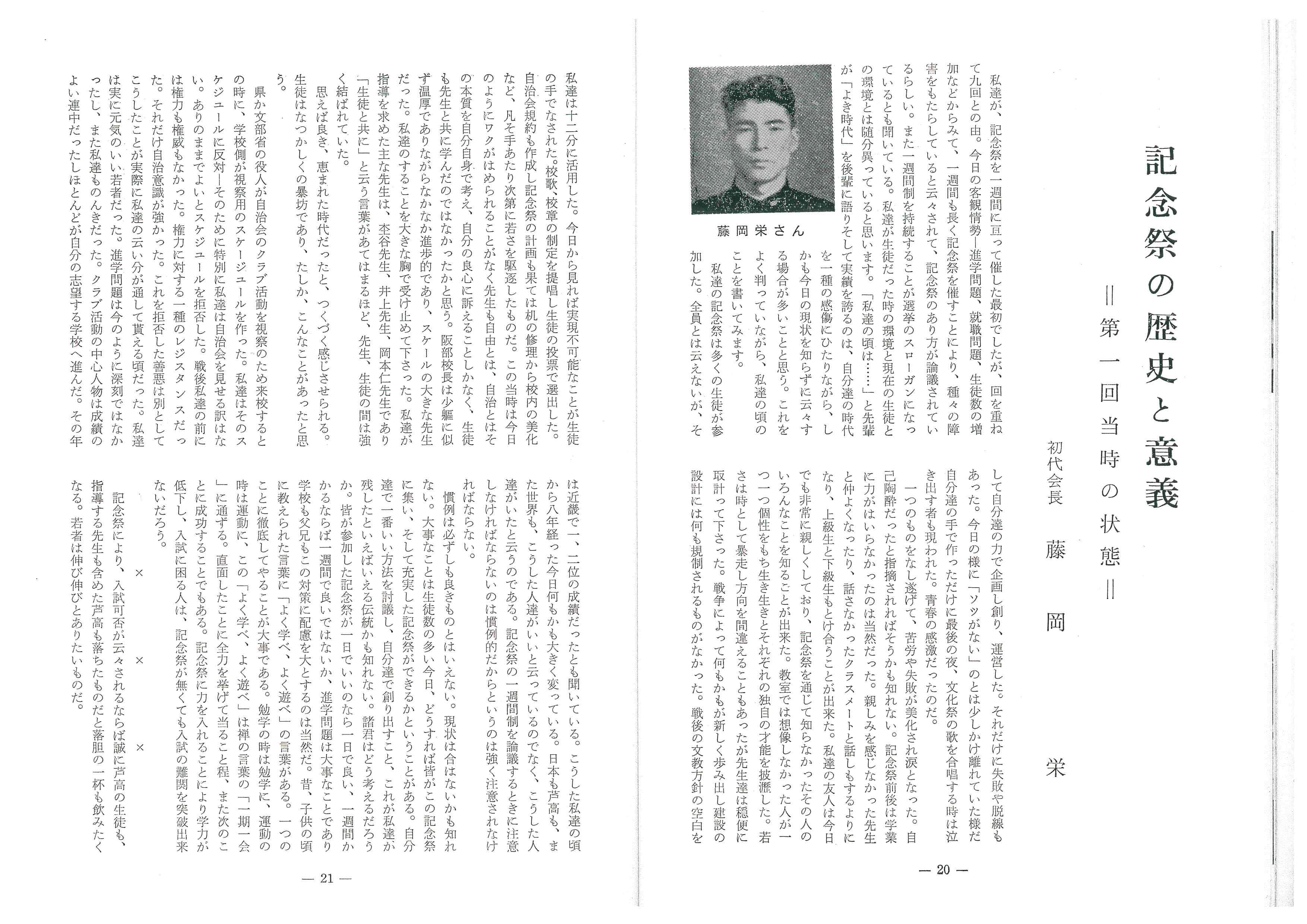 5期生 藤岡初代自治会長の寄稿・芦笛1958年