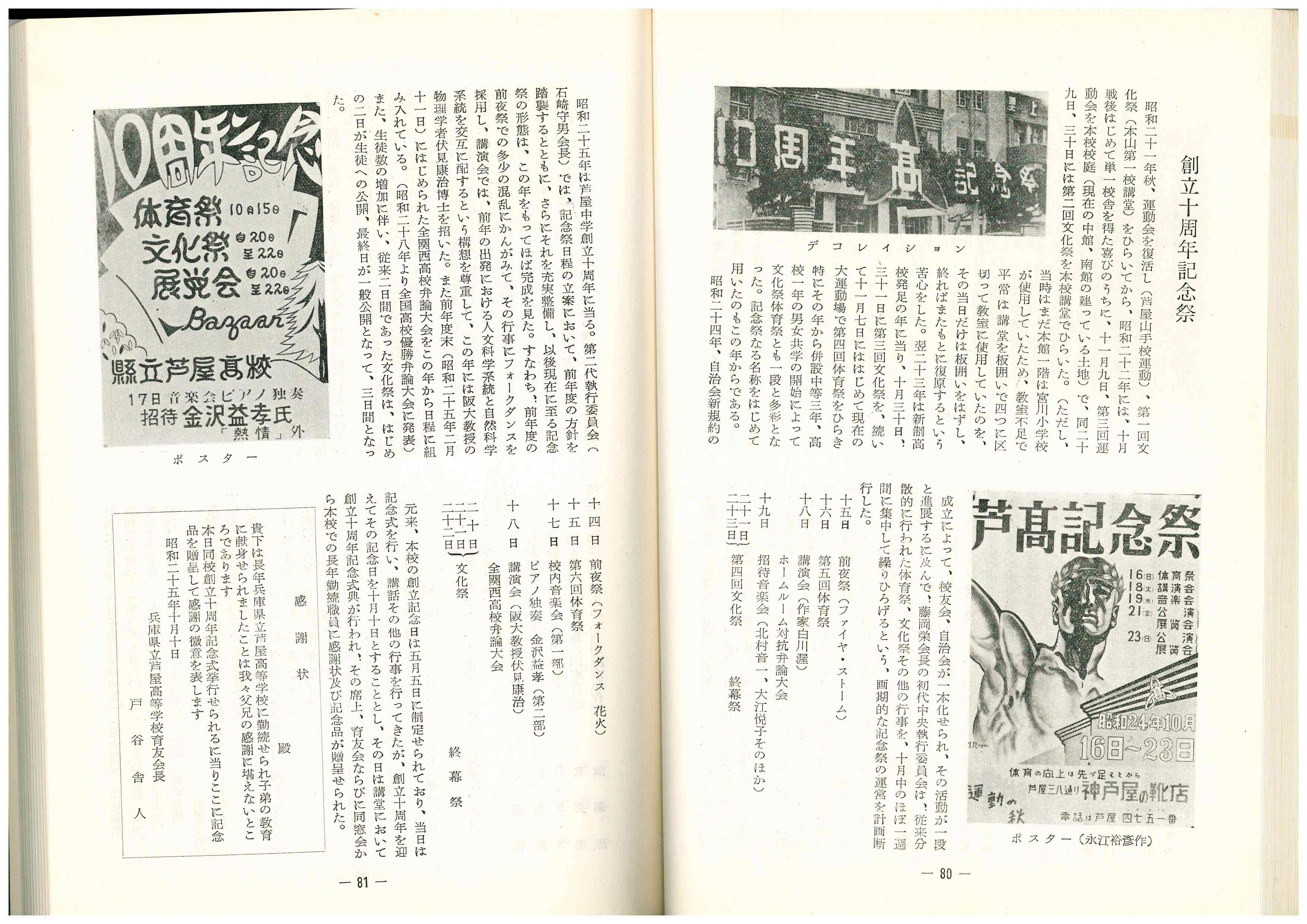 芦高十五年史・記念祭1