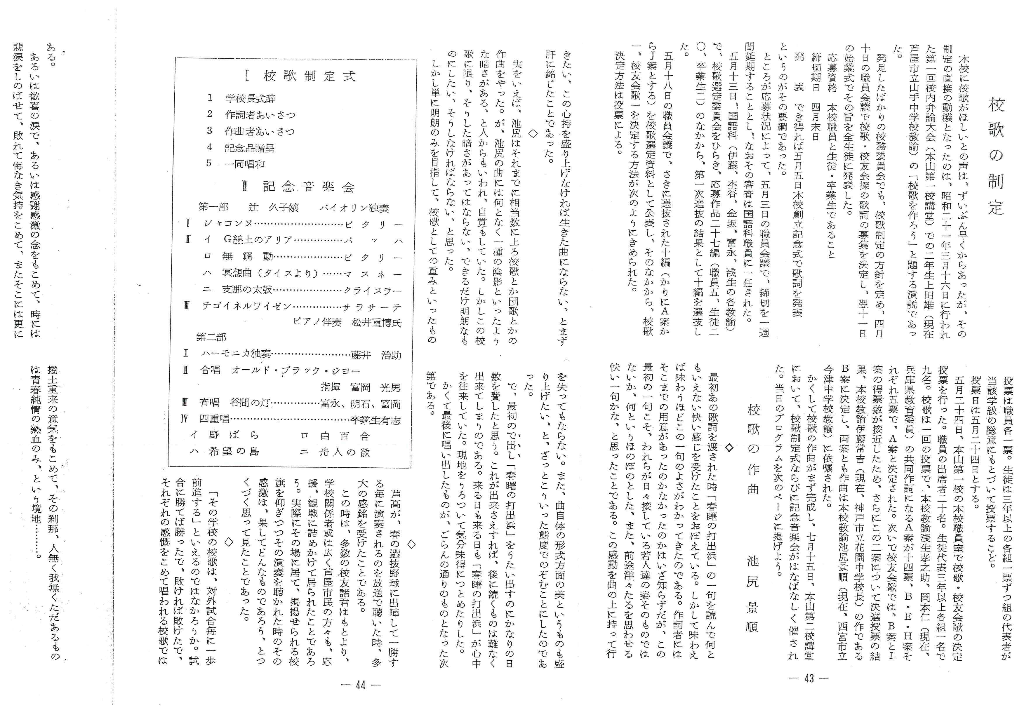 芦高十五年史・校歌制定