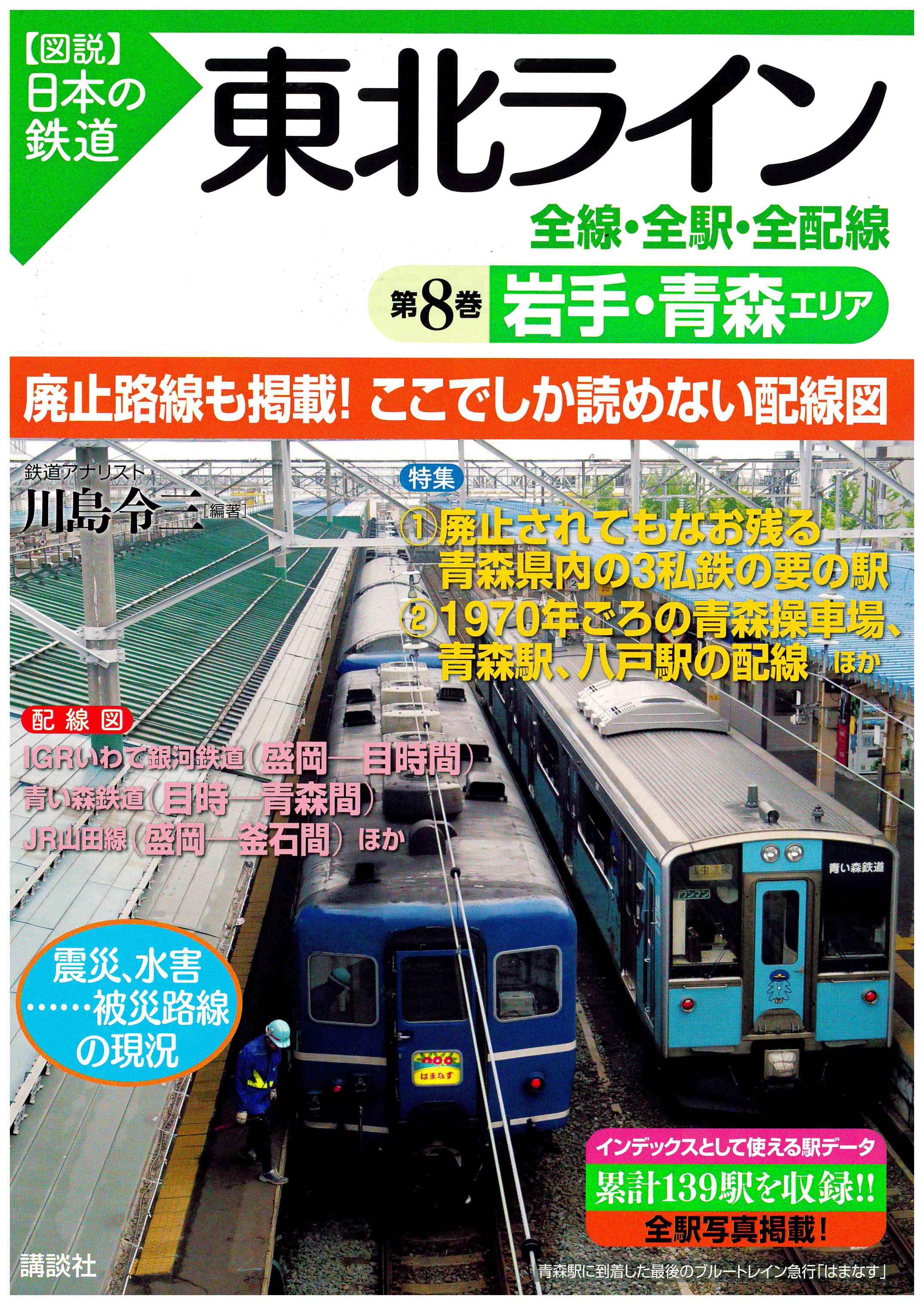川島令三・東北ライン3