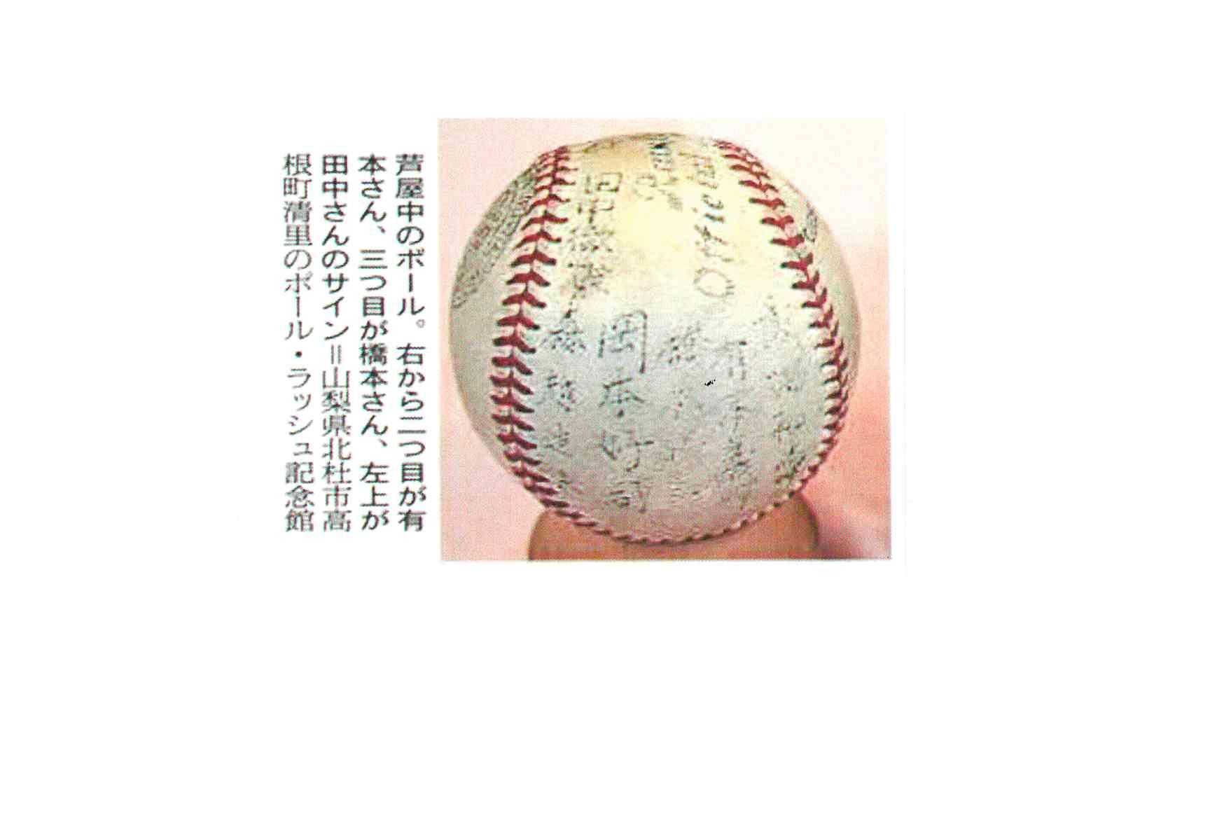 朝日記事・7月29日付夕刊