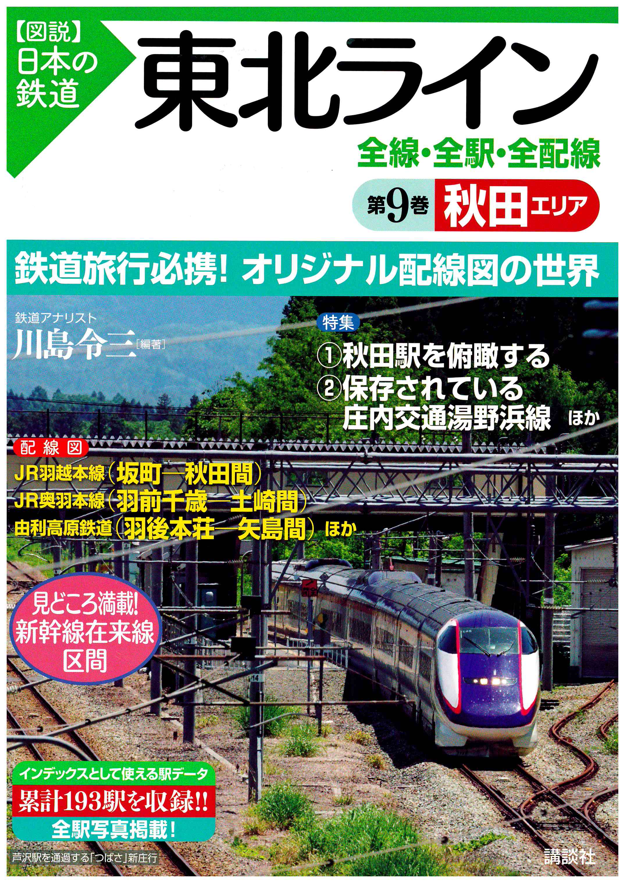 川島令三・日本の鉄道4