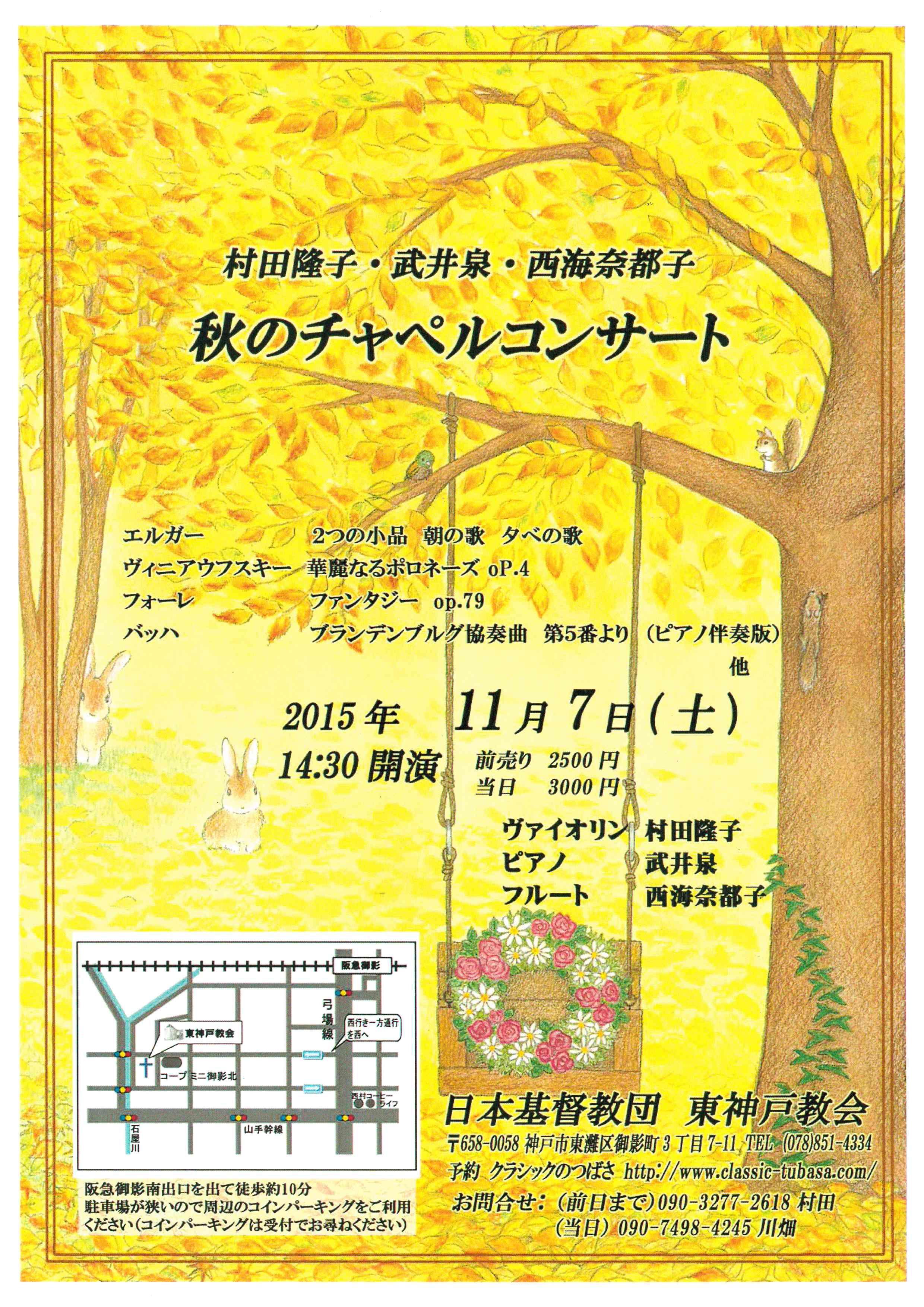 31期生・村田隆子コンサート