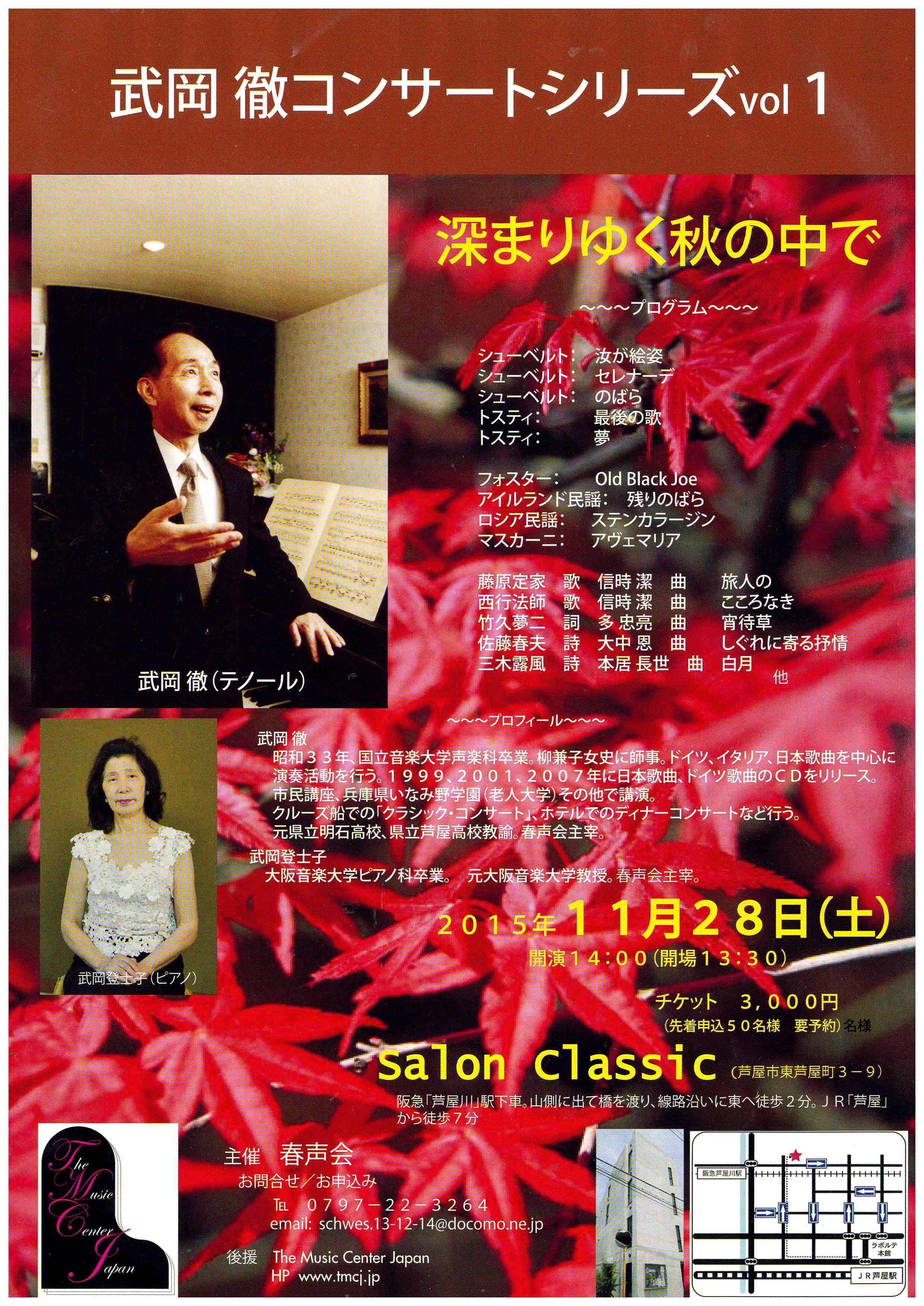 8期生 武岡徹さんのコンサート