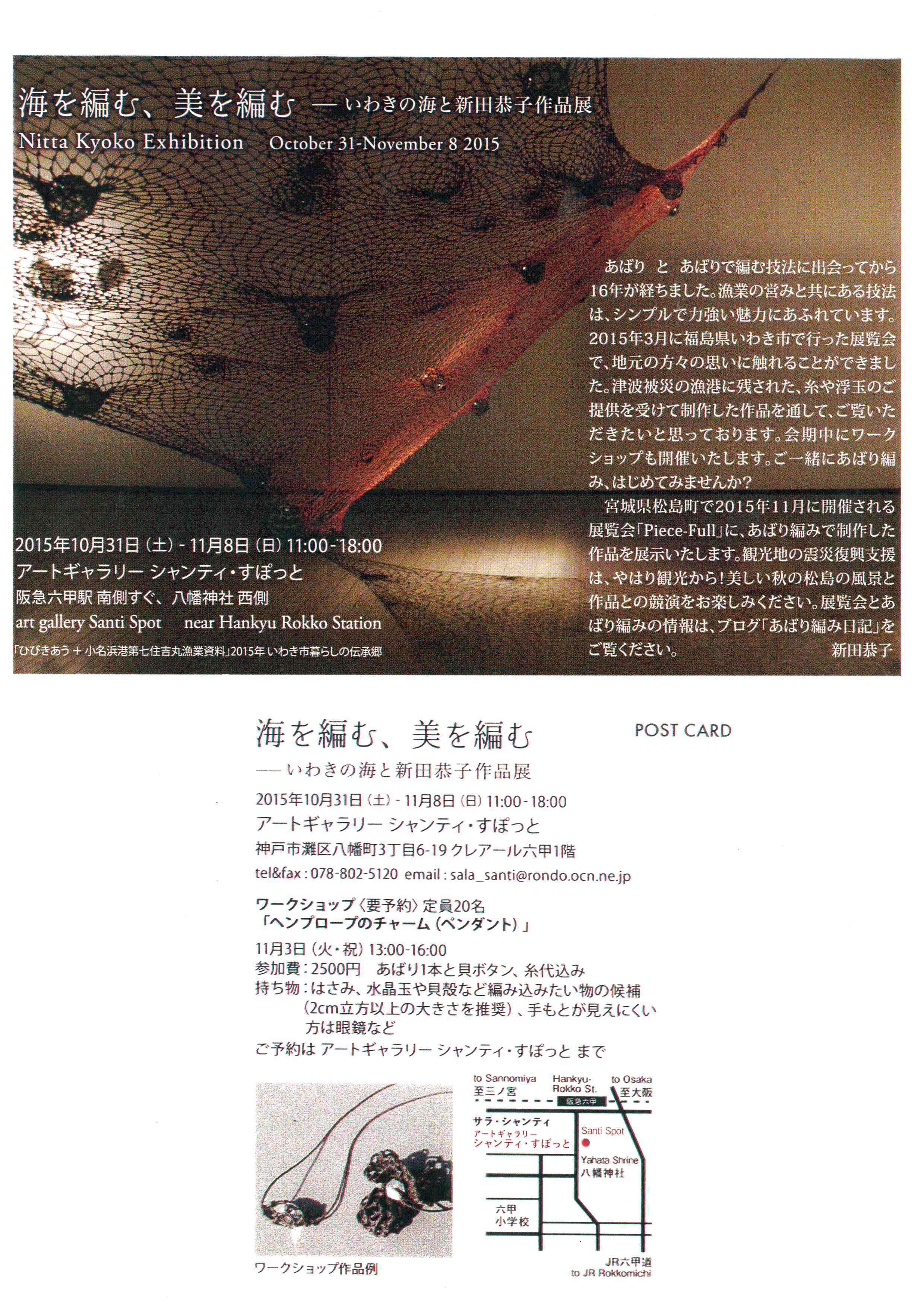 40期新田恭子作品展六甲