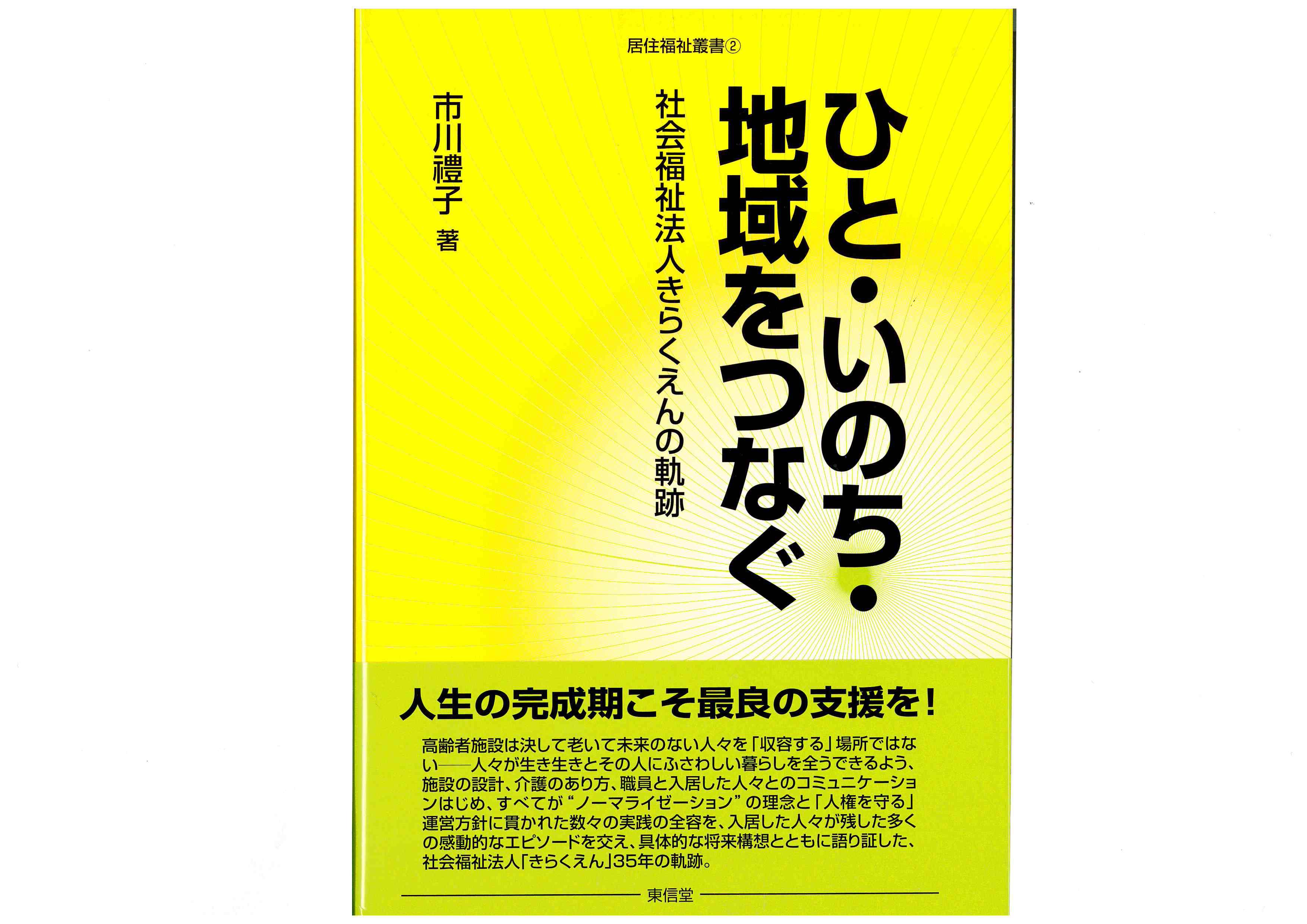 11期生 市川禮子さんの著書