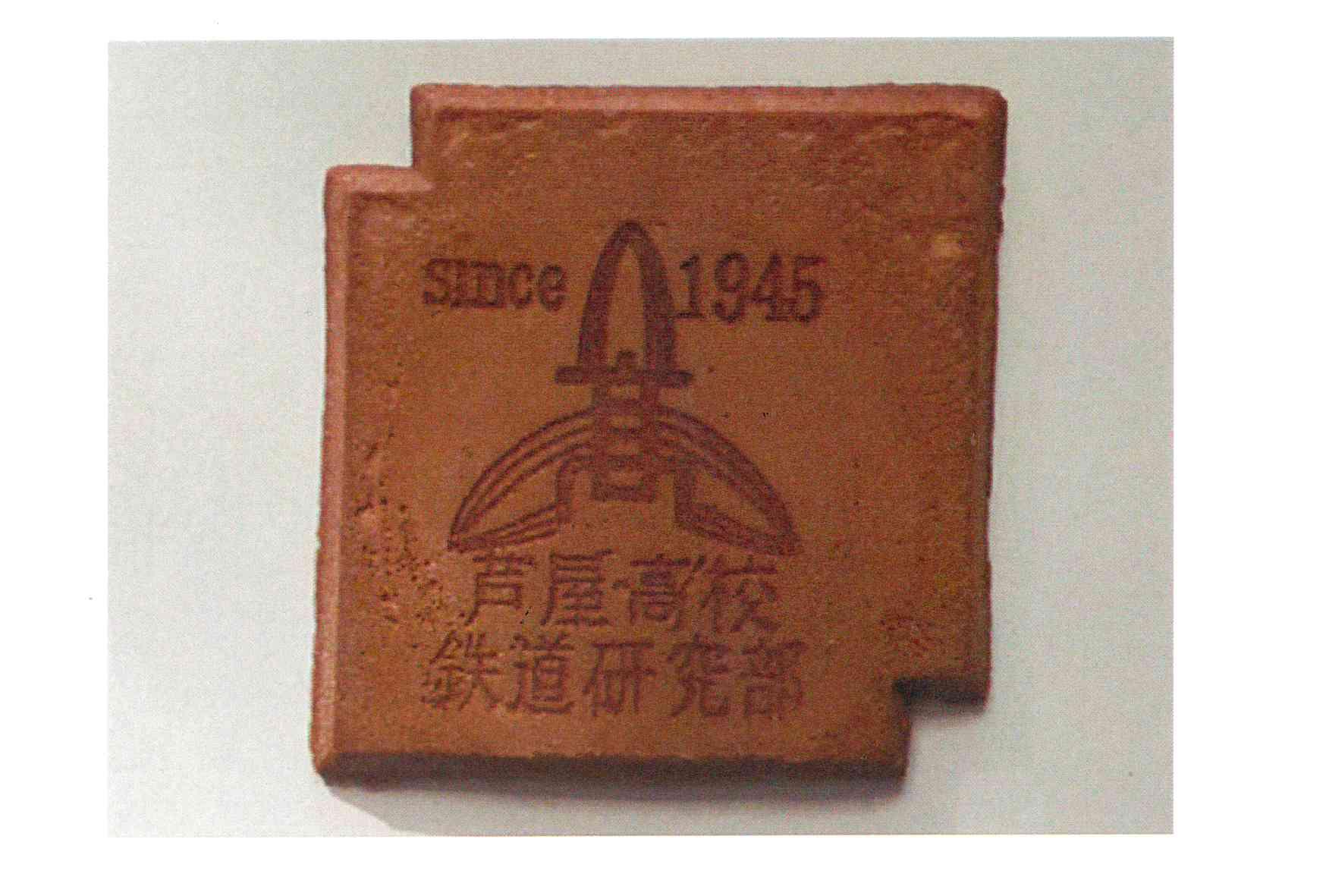 鉄研70周年記念瓦煎餅