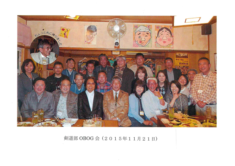 剣道部OBOG会2015.11