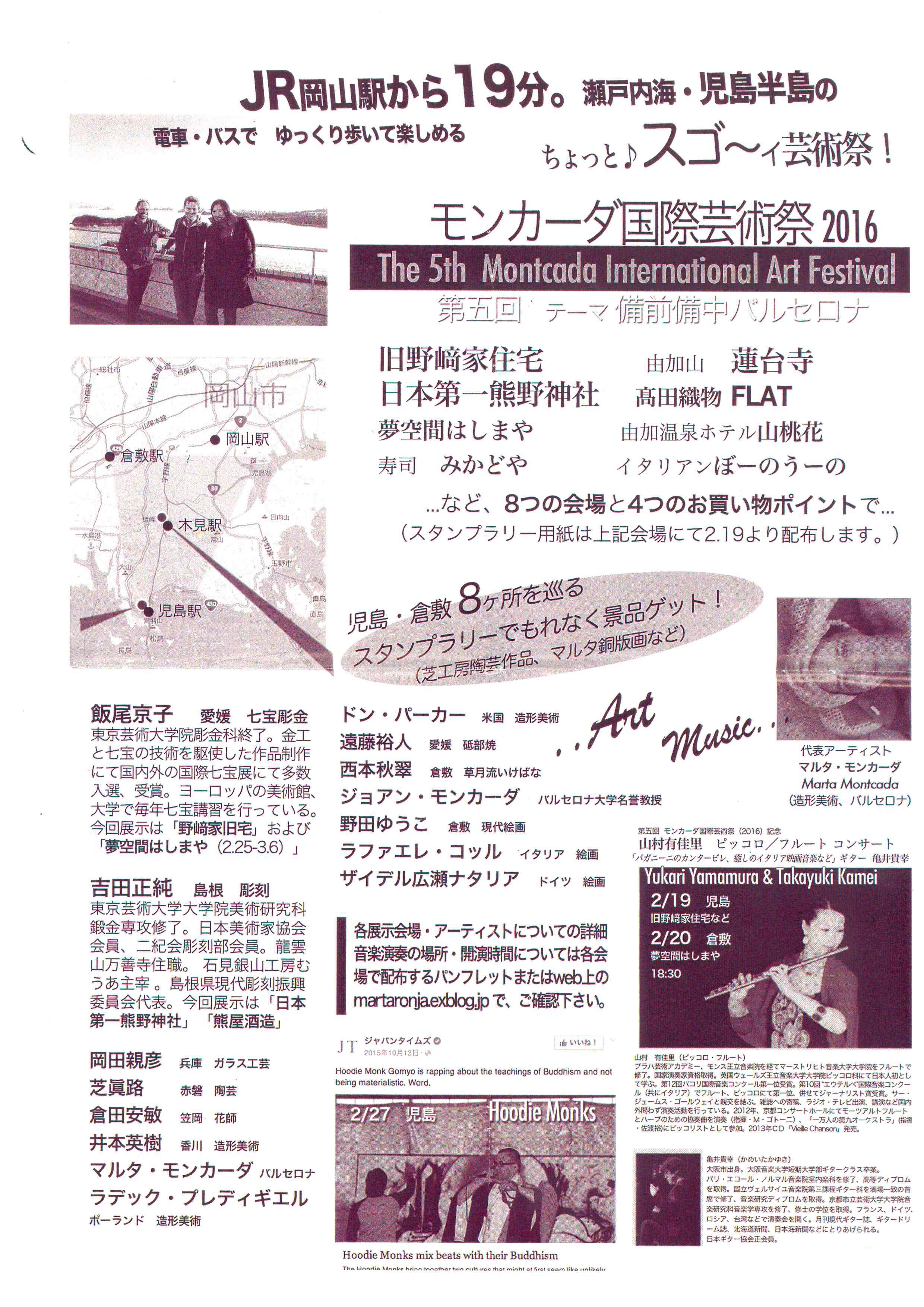 15期岡田親彦さんモンカーダ国際芸術祭2