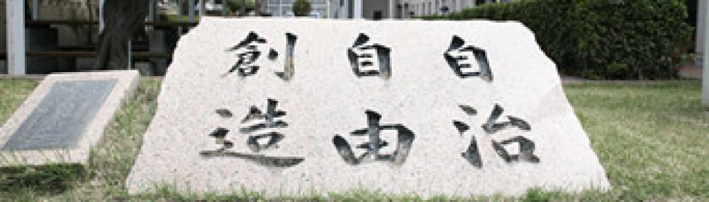 石碑「自治・自由・創造」
