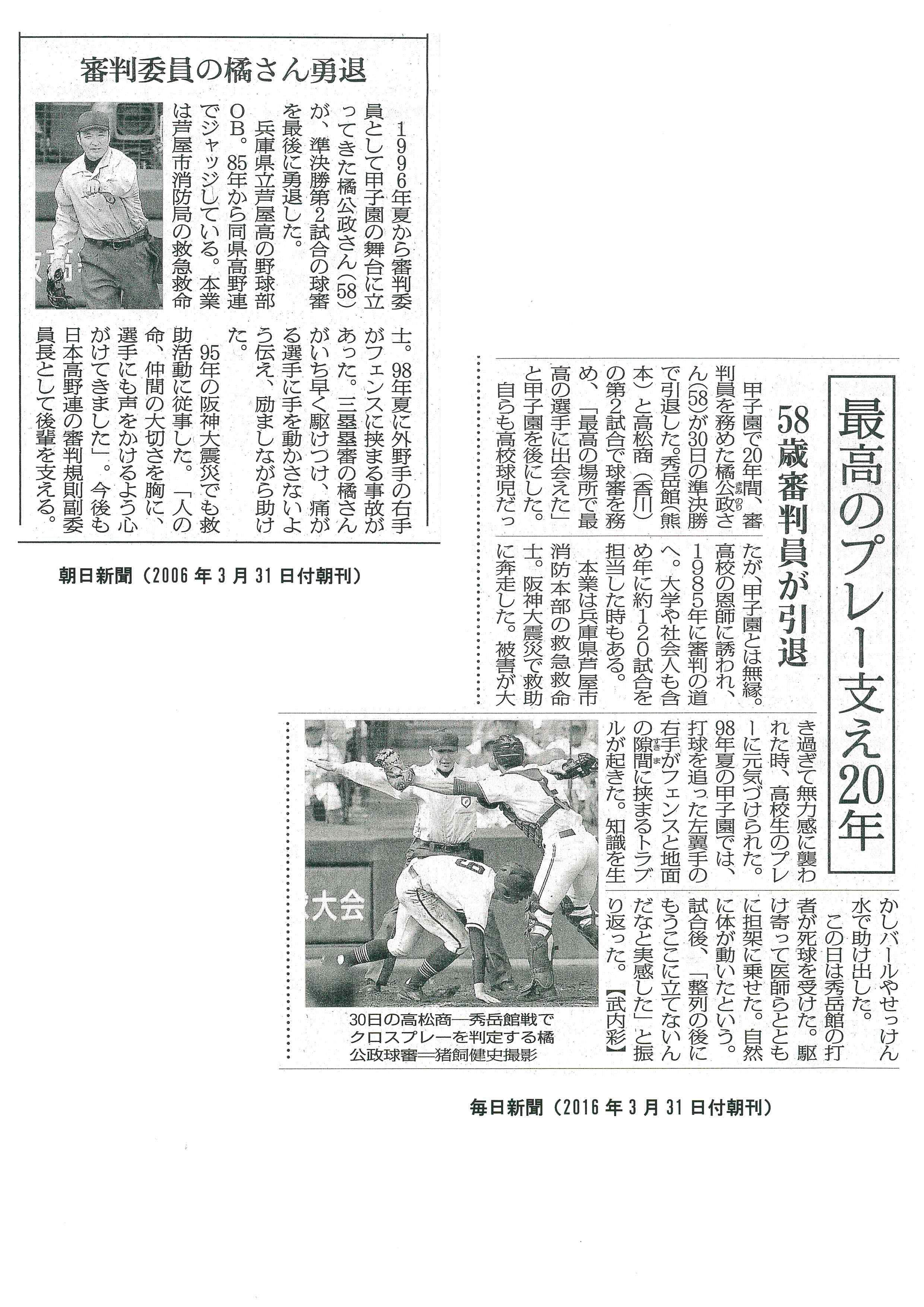 31期生・橘公政さん朝日・毎日記事