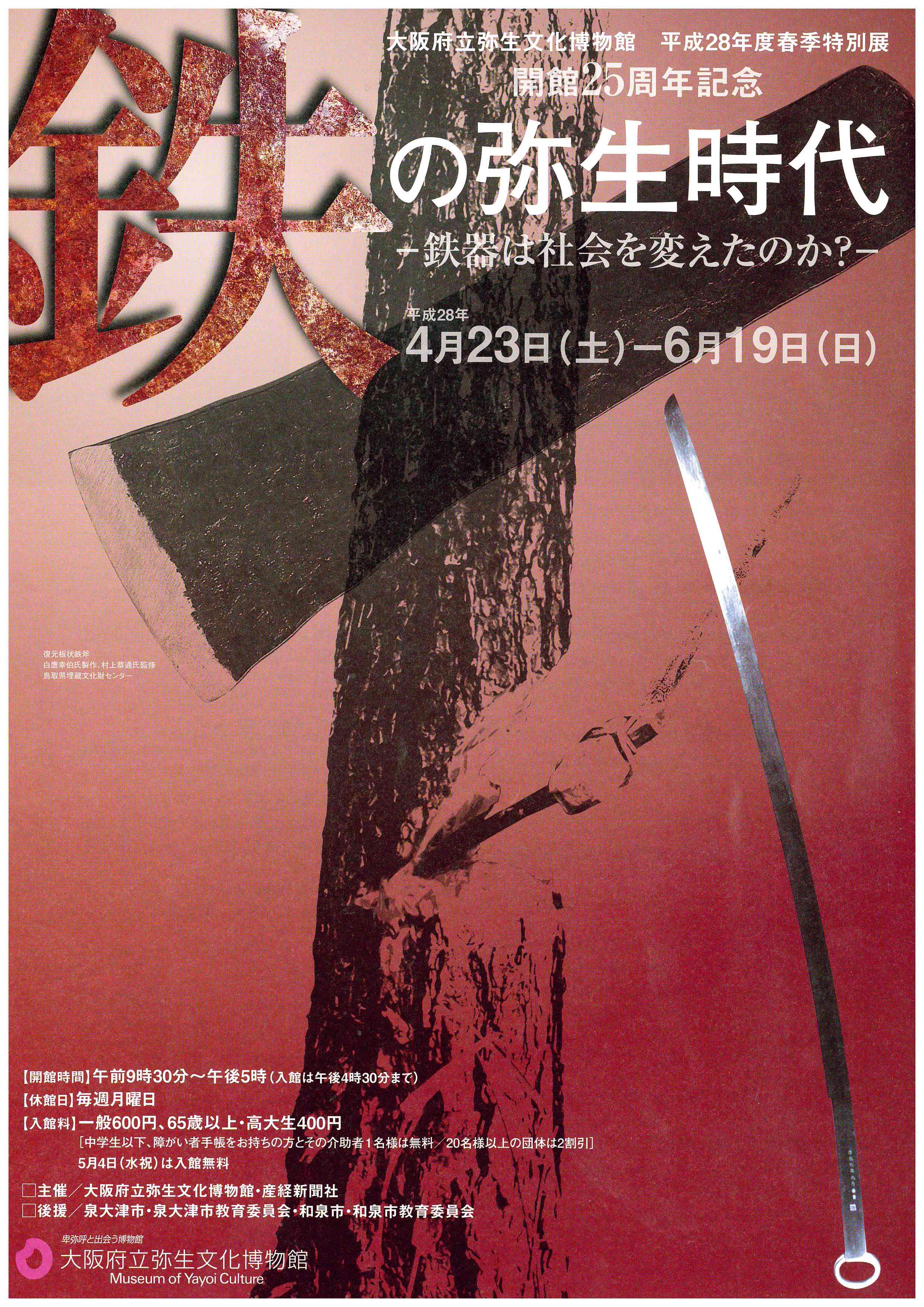 32期生禰宜田佳男さん講演会2