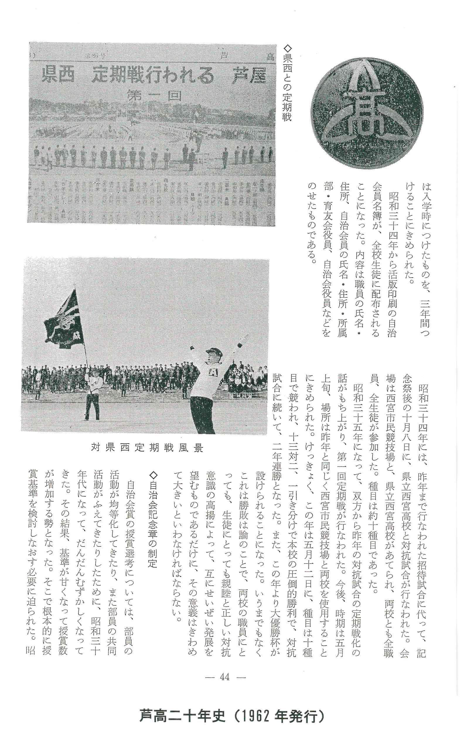 芦高二十年史・定期戦