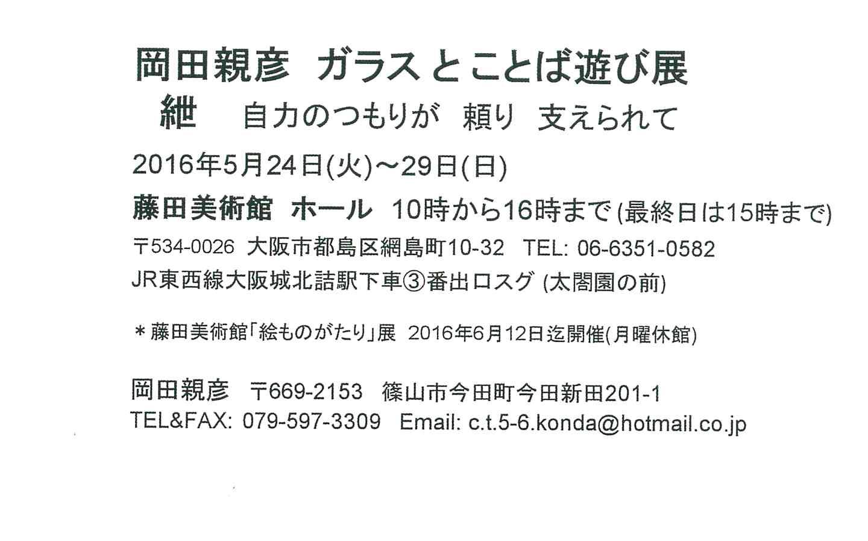 15期生岡田親彦さん大阪展