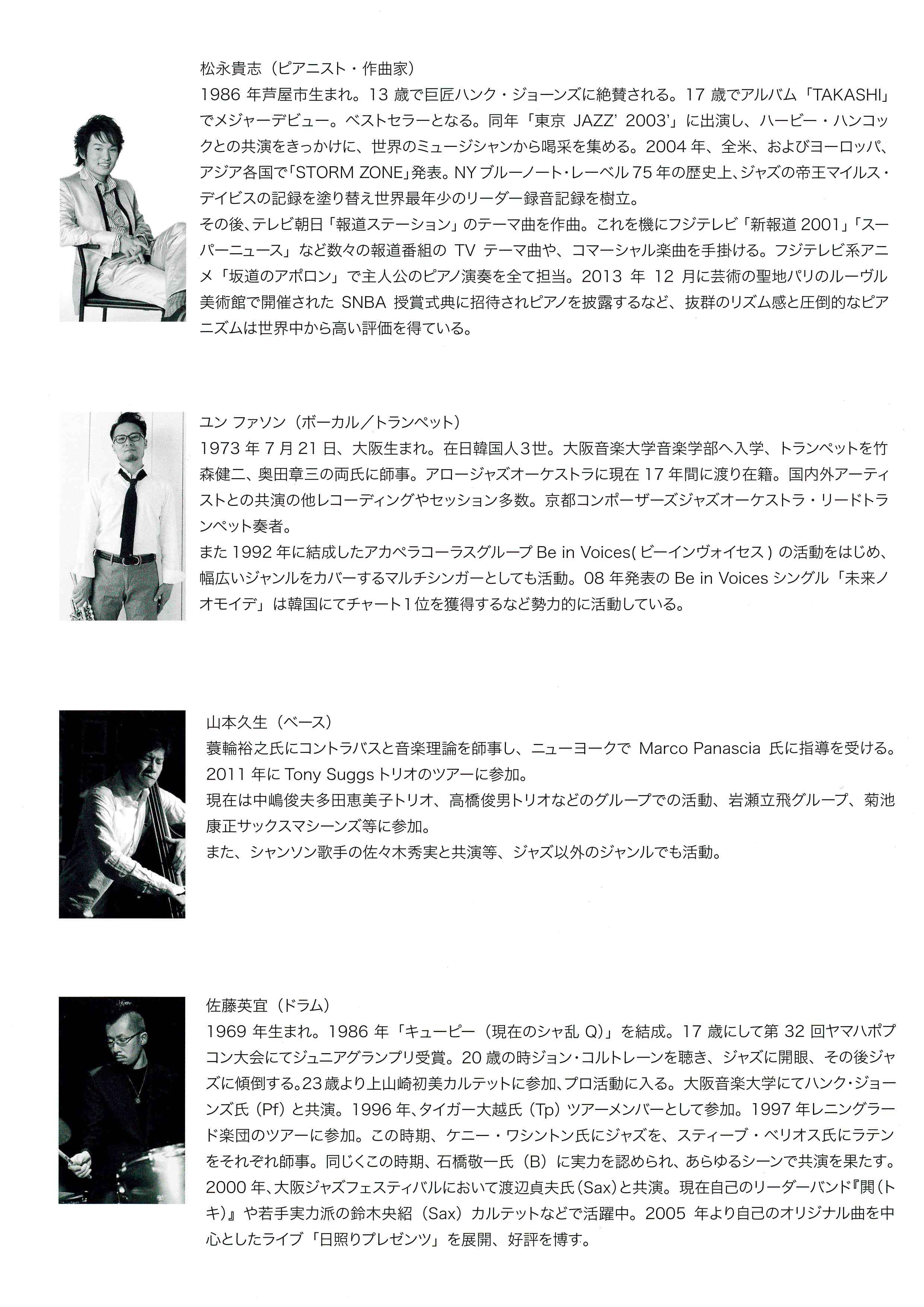 2000入学・松永貴志ライブ2