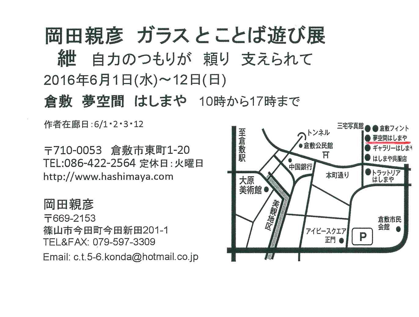 15期生岡田親彦さん倉敷展