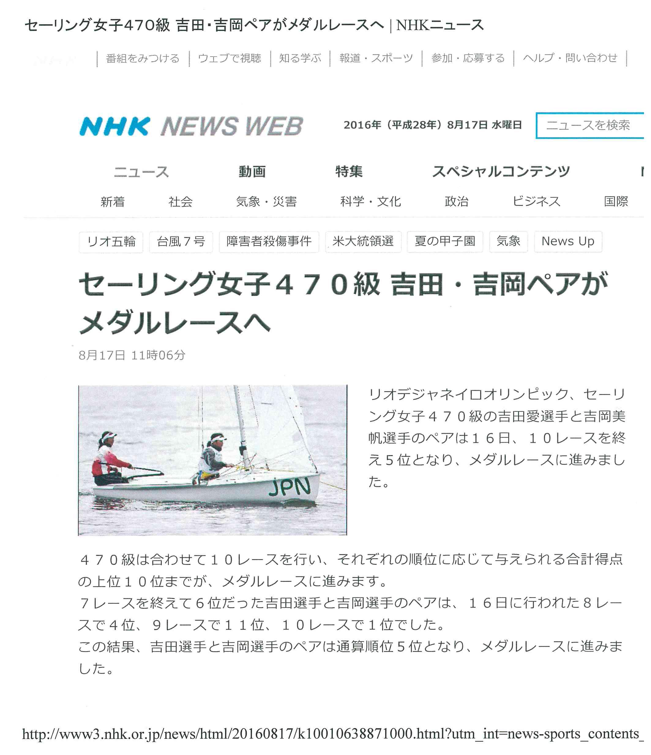 64期生吉岡美帆NHKHP2