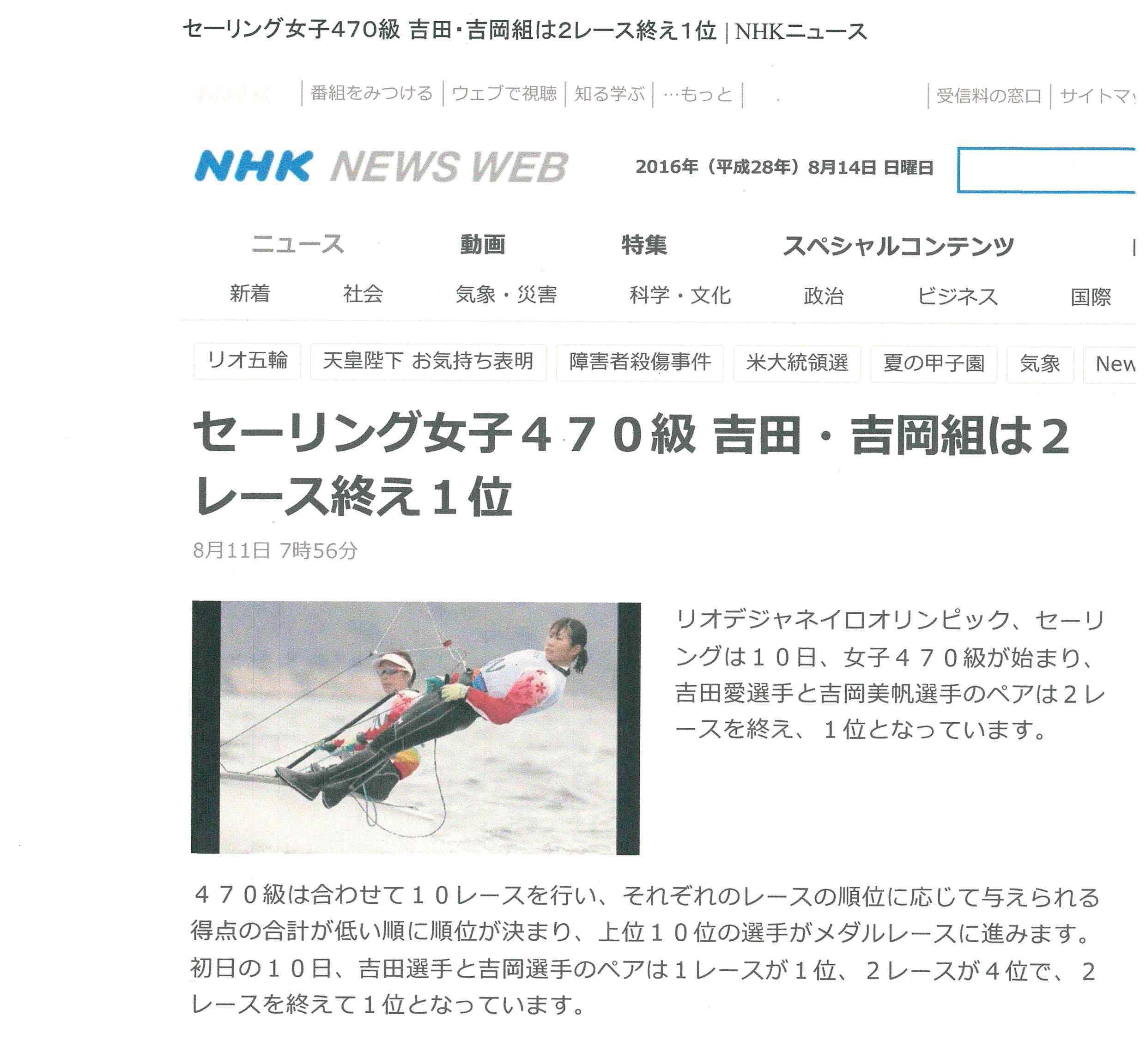 64期生吉岡美帆NHKHP