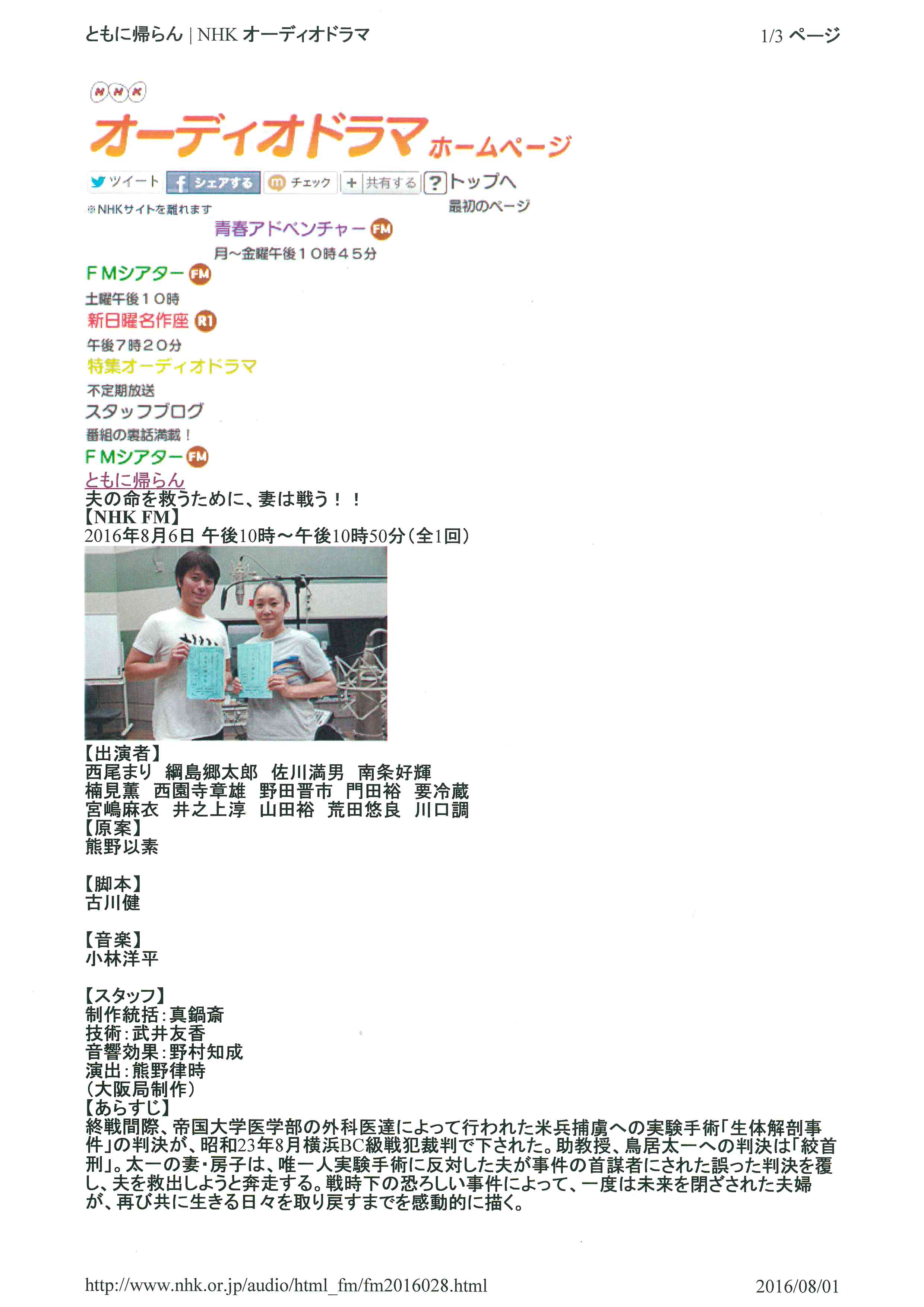 18期熊野以素さん原作のFMシアター