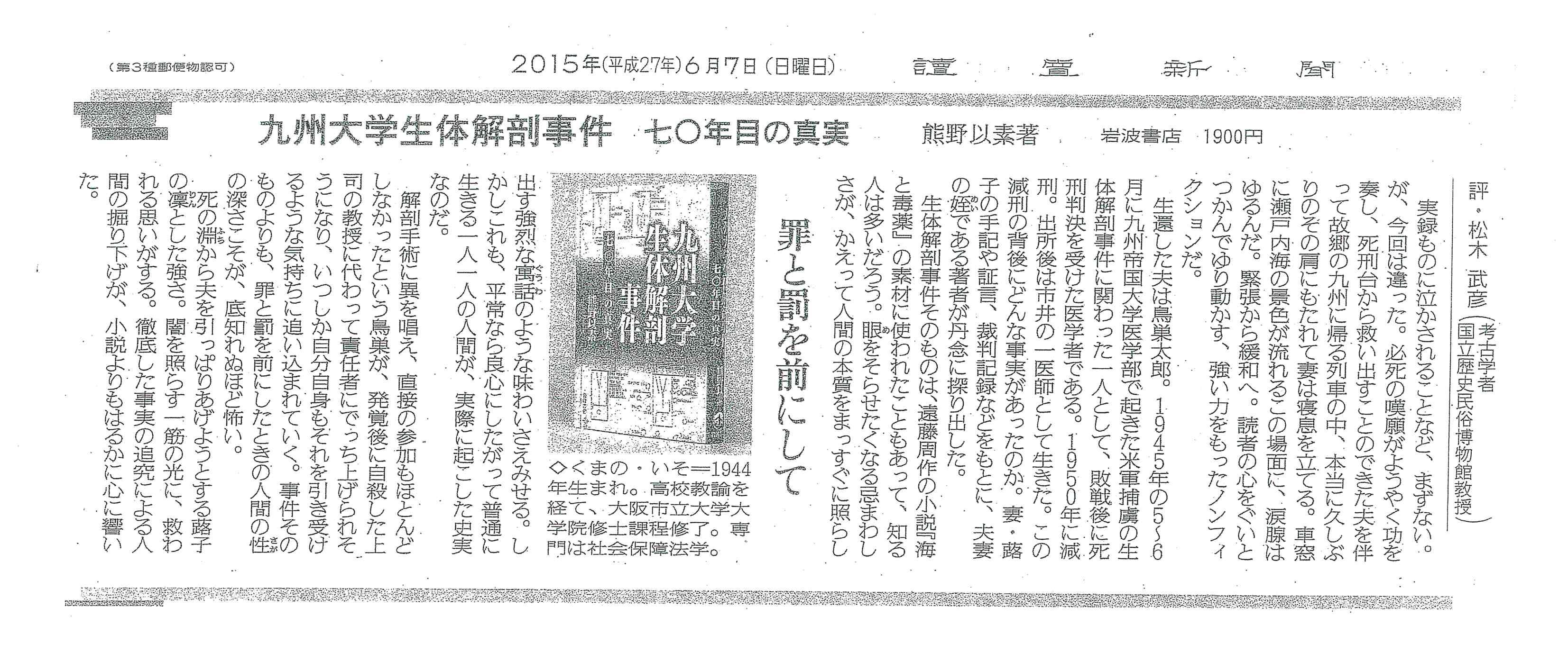 18期熊野以素さんの著書書評読売