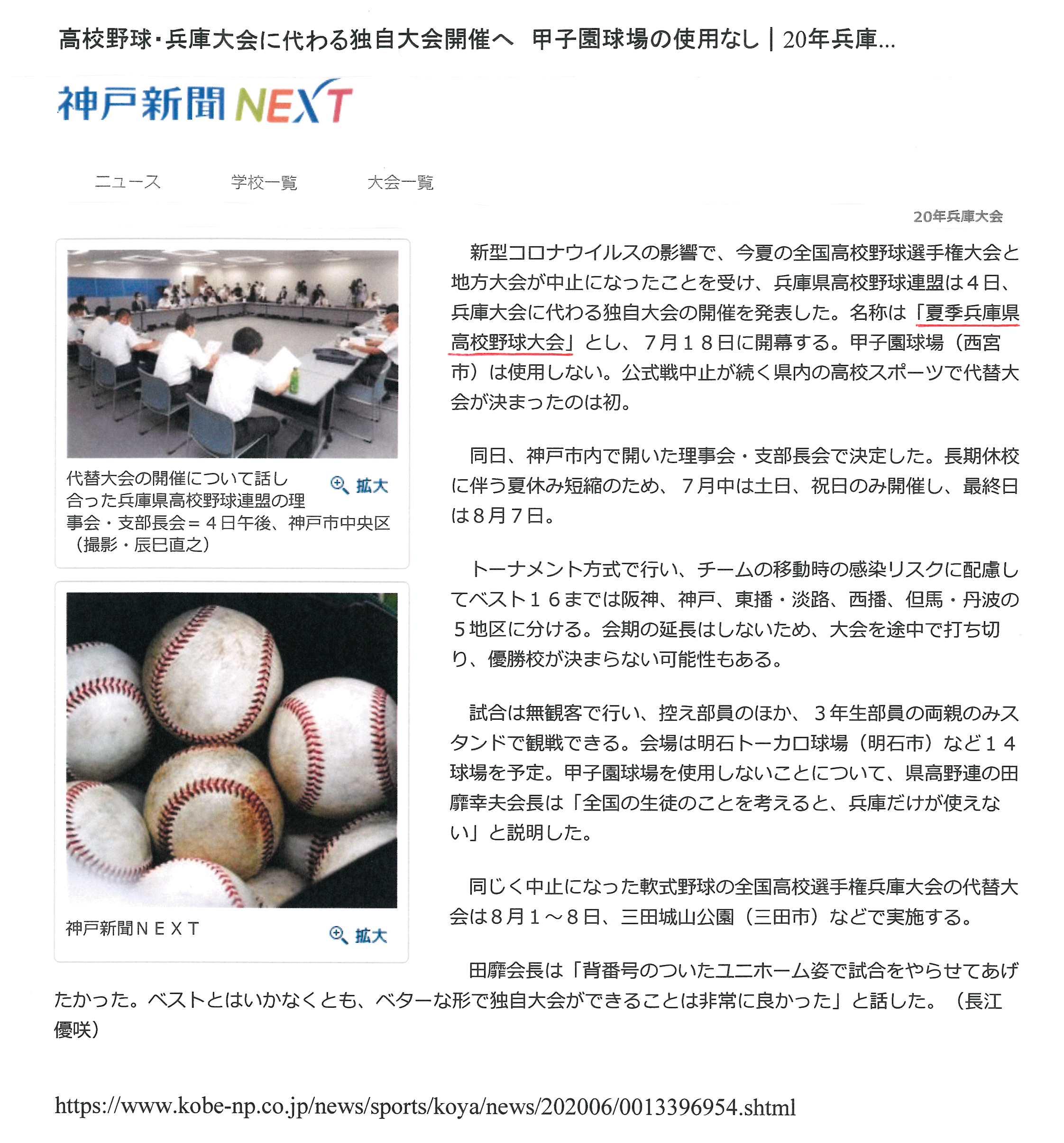 県 野球 兵庫 高校